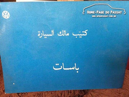 Capa do manual do Passat Iraque em árabe